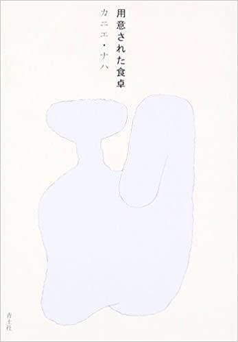 書籍用意された食卓(カニエ・ナハ/青土社)」の表紙画像