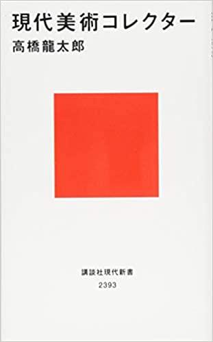 書籍現代美術コレクター(高橋 龍太郎/講談社)」の表紙画像