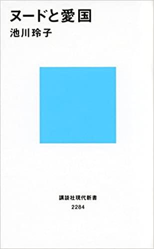 書籍ヌードと愛国(池川 玲子/講談社)」の表紙画像