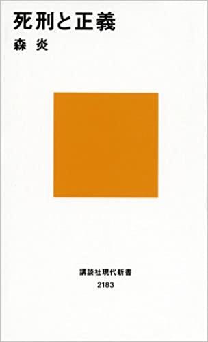 書籍死刑と正義(森 炎/講談社)」の表紙画像