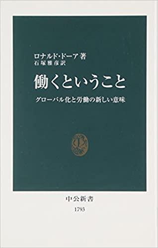 書籍働くということ – グローバル化と労働の新しい意味(ロナルド・ドーア/中央公論新社)」の表紙画像