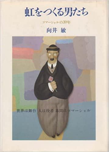 書籍虹をつくる男たち―コマーシャルの30年(向井 敏/文藝春秋)」の表紙画像