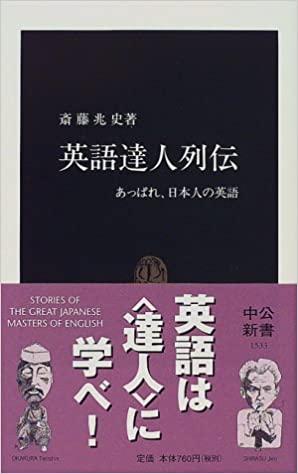 書籍英語達人列伝―あっぱれ、日本人の英語(斎藤 兆史/ 中央公論新社)」の表紙画像