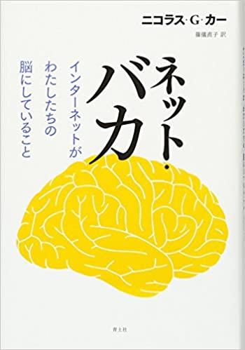 書籍ネット・バカ インターネットがわたしたちの脳にしていること(ニコラス・G・カー (著), 篠儀直子 (翻訳)/青土社)」の表紙画像