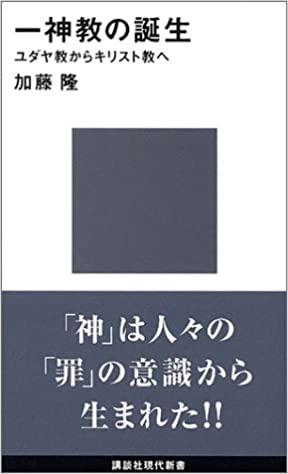 書籍一神教の誕生-ユダヤ教からキリスト教へ(加藤 隆/講談社)」の表紙画像