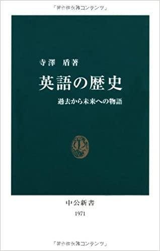 書籍英語の歴史―過去から未来への物語(寺澤 盾/中央公論新社)」の表紙画像