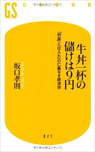 書籍牛丼一杯の儲けは9円―「利益」と「仕入れ」の仁義なき経済学(坂口 孝則/幻冬舎)」の表紙画像