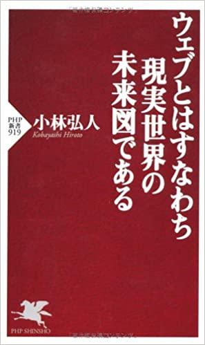 書籍ウェブとはすなわち現実世界の未来図である(小林 弘人/PHP研究所)」の表紙画像