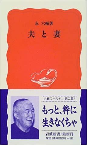 書籍夫と妻(永 六輔/岩波書店)」の表紙画像