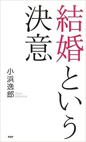 書籍結婚という決意(小浜 逸郎/PHP研究所)」の表紙画像
