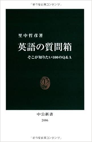 書籍英語の質問箱―そこが知りたい100のQ&A(里中 哲彦/中央公論新社)」の表紙画像