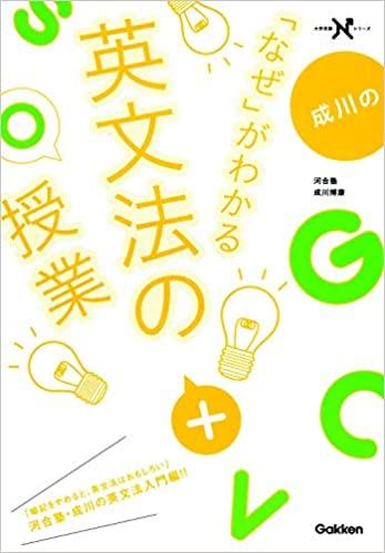 書籍成川の「なぜ」がわかる英文法の授業(成川 博康/学研プラス)」の表紙画像