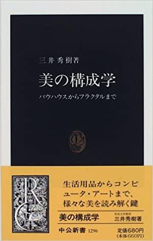 書籍美の構成学―バウハウスからフラクタルまで(三井 秀樹/中央公論新社 )」の表紙画像