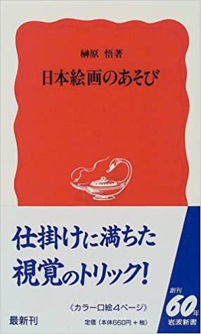 書籍日本絵画のあそび(榊原 悟/岩波書店)」の表紙画像