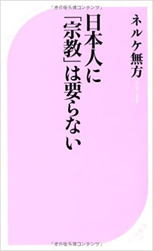 書籍日本人に「宗教」は要らない(ネルケ無方/ベストセラーズ)」の表紙画像