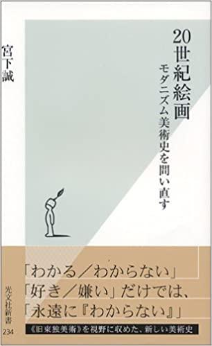 書籍20世紀絵画 モダニズム美術史を問い直す(宮下 誠/光文社)」の表紙画像