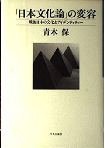 書籍「日本文化論」の変容―戦後日本の文化とアイデンティティー(青木 保/中央公論社)」の表紙画像