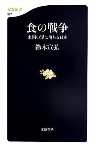 書籍食の戦争 米国の罠に落ちる日本(鈴木 宣弘/文藝春秋)」の表紙画像