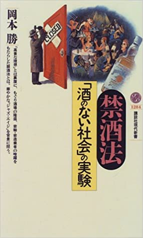書籍禁酒法―「酒のない社会」の実験(岡本 勝/講談社)」の表紙画像