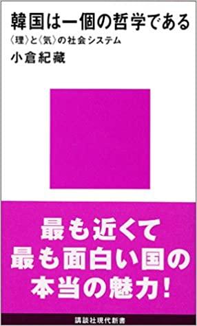 書籍韓国は一個の哲学である―「理」と「気」の社会システム(小倉 紀蔵/講談社)」の表紙画像