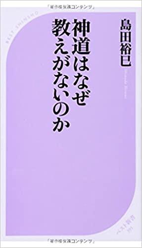 書籍神道はなぜ教えがないのか(島田 裕巳/ベストセラーズ)」の表紙画像