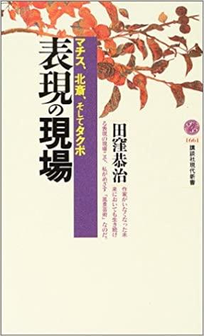 書籍表現の現場―マチス、北斎、そしてタクボ(田窪 恭治/講談社)」の表紙画像
