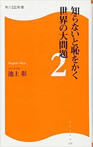 書籍知らないと恥をかく世界の大問題2(池上 彰/角川マーケティング)」の表紙画像