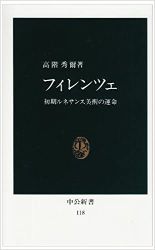 書籍フィレンツェ―初期ルネサンス美術の運命(高階 秀爾/中央公論新社)」の表紙画像