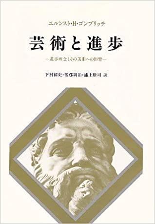 書籍芸術と進歩―進歩理念とその美術への影響(エルンスト・H. ゴンブリッチ/中央公論美術出版)」の表紙画像