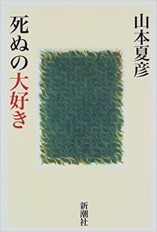 書籍死ぬの大好き(山本 夏彦/新潮社)」の表紙画像