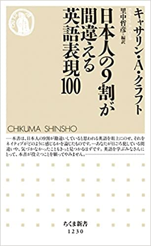 書籍日本人の9割が間違える英語表現100(キャサリン・A. クラフト  (著), Kathryn A. Craft (著), 里中 哲彦 (翻訳)/筑摩書房)」の表紙画像