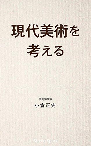 書籍現代美術を考える(小倉正史/スタジオスパーク)」の表紙画像