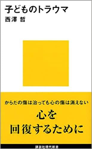 書籍子どものトラウマ(西澤 哲/講談社)」の表紙画像