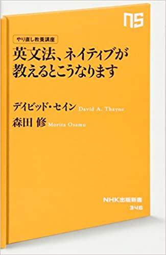 書籍やり直し教養講座 英文法、ネイティブが教えるとこうなります(デイビッド・セイン  (著), 森田 修 (著)/NHK出版)」の表紙画像