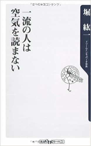 書籍一流の人は空気を読まない(堀 紘一/角川グループパブリッシング)」の表紙画像