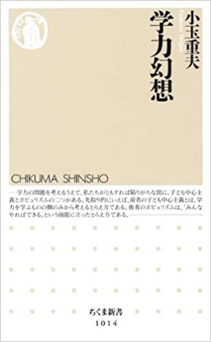 書籍学力幻想(小玉 重夫/筑摩書房)」の表紙画像