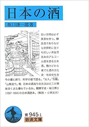 書籍日本の酒(坂口 謹一郎/岩波書店)」の表紙画像