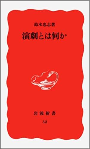 書籍演劇とは何か(鈴木 忠志/岩波書店)」の表紙画像