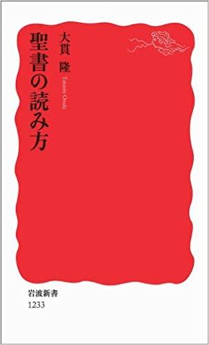 書籍聖書の読み方(大貫 隆/岩波書店)」の表紙画像
