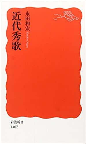 書籍近代秀歌(永田 和宏/岩波書店)」の表紙画像