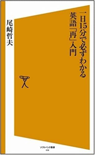書籍一日15分で必ずわかる英語「再」入門(尾崎 哲夫/ソフトバンク クリエイティブ)」の表紙画像