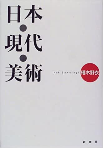書籍日本・現代・美術(椹木 野衣/新潮社)」の表紙画像