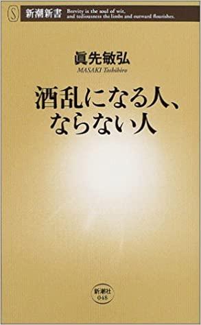 書籍酒乱になる人、ならない人(先 敏弘/新潮社)」の表紙画像