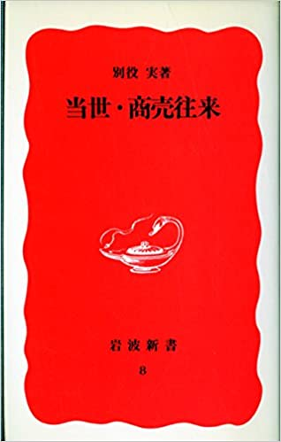 書籍当世・商売往来(別役 実/岩波書店)」の表紙画像