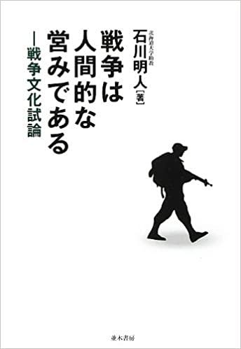 書籍戦争は人間的な営みである (戦争文化試論)(石川 明人/並木書房)」の表紙画像