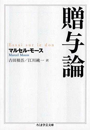 書籍贈与論(マルセル・モース (著), 吉田禎吾 (翻訳), 江川純一  (翻訳) /筑摩書房)」の表紙画像