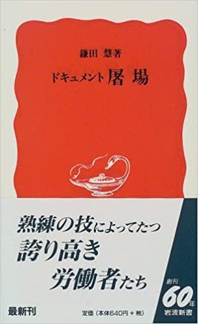 書籍ドキュメント 屠場(鎌田 慧/岩波書店)」の表紙画像