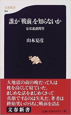 書籍夏彦迷惑問答 誰か「戦前」を知らないか(山本 夏彦/文藝春秋)」の表紙画像