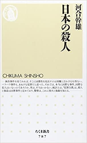 書籍日本の殺人(河合 幹雄/筑摩書房 )」の表紙画像