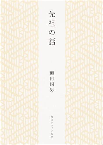 書籍先祖の話(柳田 国男/角川学芸出版)」の表紙画像